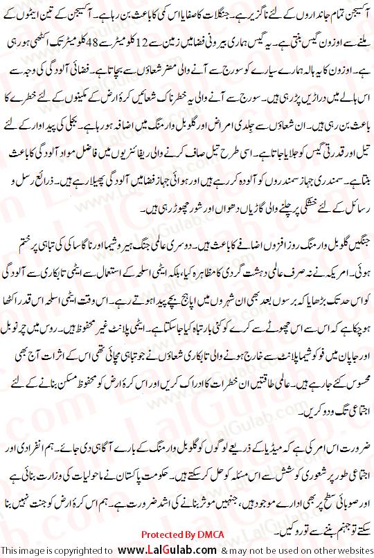 Global Warming Urdu Essay Global Warming Effects Climate