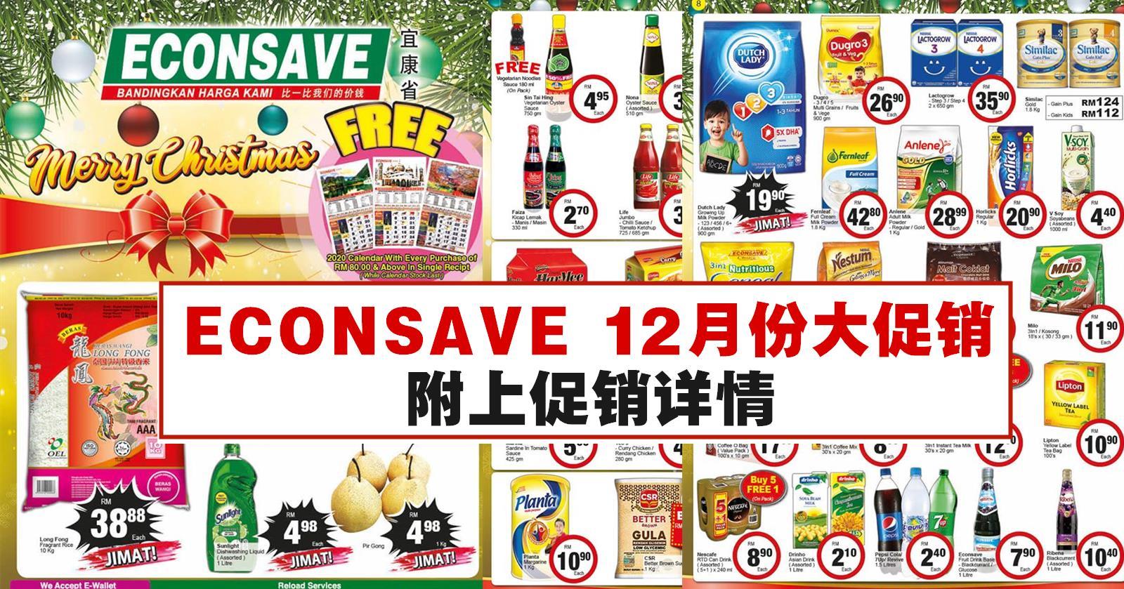 ECONSAVE 12月份大促销