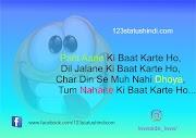 मजेदार कॉमेडी शायरी Love funny shayari | Funny joks in hindi