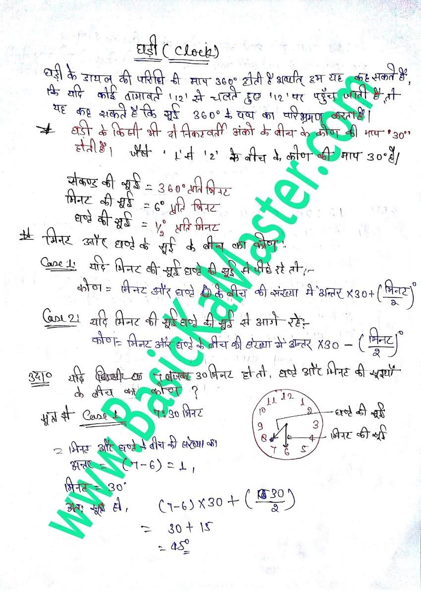 तार्किक ज्ञान Notes - 5 Clock