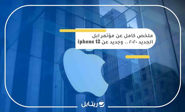 تفاصيل جديدة عن iPhone 12 , ملخص مؤتمر ابل 2020