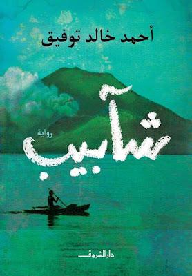 شابيب | احمد خالد توفيق