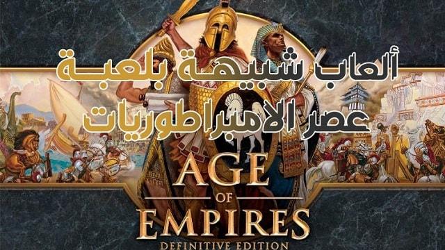 3 العاب استراتيجية شبيهة بلعبة عصر الامبراطوريات Age of Empires