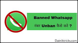 Banned Whatsapp Number Ko Unban Kaise Kare