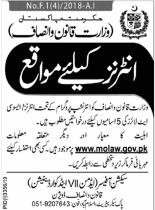 Jobs in Ministry of Law & Justice Pakistan