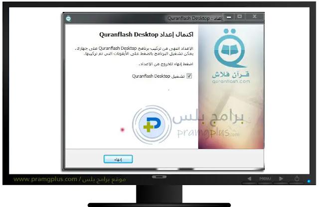 فتح برنامج قرآن فلاش للكمبيوتر