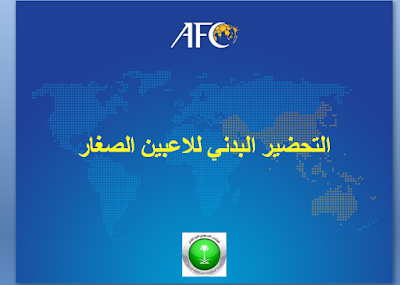 ملخص PDF لدورة الاتحاد الاسوي بعنوان التحضير البدني للاعبين الصغار