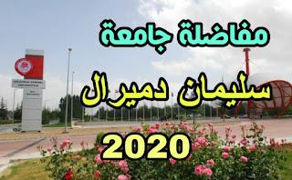 التسجيل على مفاضلة جامعة سليمان دميرال 2020