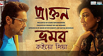 Bhromor (ভ্রমর) Bengali Song Lyrics and Video - Praktan || Prosenjit Chatterjee, Rituparna Sengupta || Surojit Chatterjee
