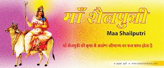 Shailputri image, Shailputri photo, Shailputri JPEG, माँ शैलपुत्री की पूजा से अखंण्ड सौभाग्य प्राप्त होता है हिन्दी में, माँ दुर्गा का पहला स्वरूप शैलपुत्री के नाम से जाना जाता है हिन्दी में, माँ शैलपुत्री हिन्दी में, पर्वतराज हिमालय के घर पुत्री रूप में उत्पन्न होने के कारण इनका नाम शैलपुत्री पड़ा हिन्दी में,  नवरात्रि में हर दिन हर देवी की पूजा का अपना एक अलग महत्व होता है हिन्दी में, इन नौ दिनों में हर शक्ति के रूप की पूजा की जाती है हिन्दी में, पहले दिन में पहली आदिशक्ति हिन्दी में, शैलपुत्री की पूजा हिन्दी में, दाहिने हाथ में त्रिशूल तो बाएं हाथ में कमल का पुष्प शोभामान रहता है हिन्दी में, इनका वाहन वृषभ है हिन्दी में, जिस पर माँ शैलपुत्री विराजती है  हिन्दी में, नवरात्र के प्रथम दिन हिन्दी में, माँ शैलपुत्री का पूजन करने से मनोवांछित फल और कन्याओं को उत्तम वर की प्राप्ति होती है हिन्दी में, साथ ही माँ शैलपुत्री की कृपा से अखंण्ड सौभाग्य का फल प्राप्त होता है हिन्दी में, साधक को सिद्धियाँ प्राप्त होती है हिन्दी में, माँ शैलपुत्री अपने पूर्व जन्म में प्रजापति दक्ष की कन्या के रूप में उत्पन्न हुई थी हिन्दी में, तब इनका नाम सती था हिन्दी में, घोर तपस्या के बाद भगवान शिव को पति के रूप में प्राप्त किया हिन्दी में, एक बार प्रजापति दक्ष ने बहुत बड़ा यज्ञ किया इसमें उन्होंने सभी देवताओं को यज्ञ में निमन्त्रित किया हिन्दी में, परन्तु भगवान शिव को उन्होंने इस यज्ञ में निमन्त्रित नहीं किया हिन्दी में, जब यह बात माँ सती को मालूम हुई  हिन्दी में, वहाँ जाने की लिए मन विकल हो उठा हिन्दी में, अपनी इच्छा उन्होंने भगवान शिव को बतायी हिन्दी में, भगवान शिव ने माँ सती को बताया किसी कारणवश प्रजापति दक्ष हमसे रुष्ट है उन्होंने सारे देवताओं को यज्ञ में निमन्त्रित किया है किन्तु हमें नहीं बुलाया है हिन्दी में, ऐसी परिस्थिति में तुम्हारा वहाँ जाना ठीक नहीं होगा हिन्दी में, भगवान शिव के इस उपदेश से सती को बोध नहीं हुआ हिन्दी में, पिता का यज्ञ देखने माता और बहनों से मिलने की व्यग्रता हिन्दी में, प्रबल आग्रह देखकर भगवान शंकर ने उन्हें वहां जाने की आज्ञा दे दी हिन्दी में, सती ने पिता के घर पहुँचकर देखा कि कोई भी उनसे आदर और प्रेम के साथ बात नही कर रहा है हिन्दी में, केवल उनकी माता ने स्नेह 