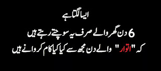 funny urdu quotes 05