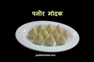 पनीर मोदक (Paneer Modak recipe in hindi)