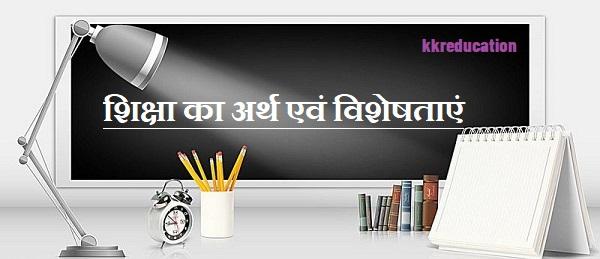 शिक्षा का अर्थ एवं विशेषताएं