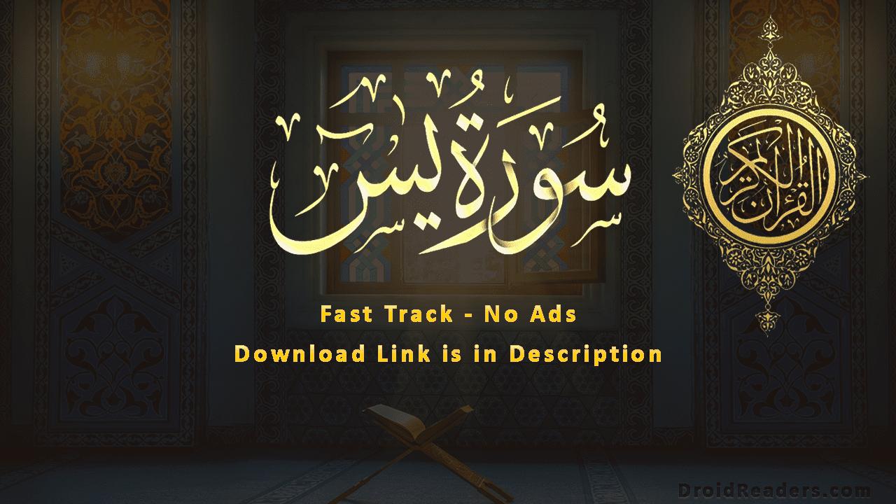 surah yasin sudais youtube, tilawat surah yasin qari sudais, Surah Yasin Yaseen By Sheikh Abdur Rahman As Sudais - MP3