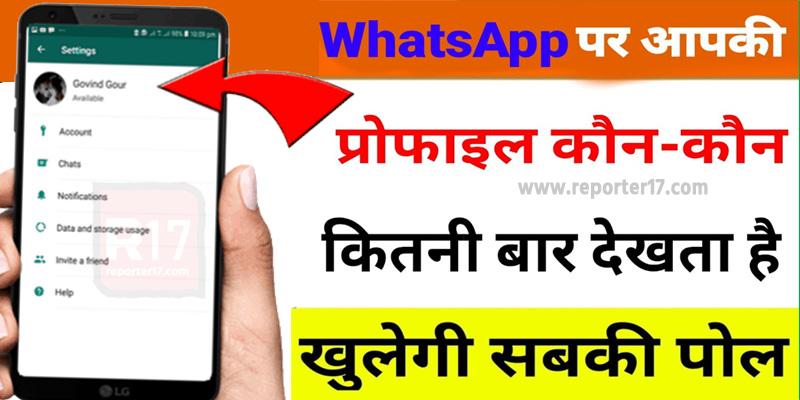 WhatsApp में आपका DP कौन देख रहा है