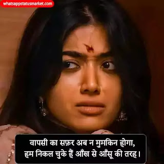 Aansu Bhari Shayari in hindi image