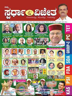 [PDF] Spardha Vijetha July 2021 Full Magazine PDF Download for Free