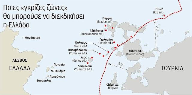 «Γκρίζες ζώνες» έχει και η Τουρκία