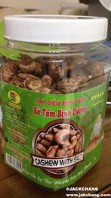 越南炭烤鹽酥帶皮腰果