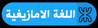 فروض و اختبارات السنة  4 ابتدائي مادة اللغة الأمازيغية
