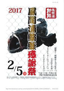 Kazamaura Monkfish Festival 2017 poster 平成29年風間浦鮟鱇感謝祭 ポスター Ankou Kanshasai