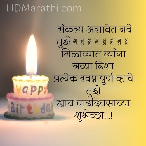 Happy Birthday Captions Marathi