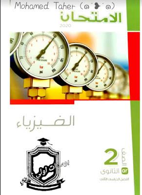 حمل كتاب الامتحان في الفيزياء للصف الثاني الثانوي الترم الثاني 2020 (الشرح والتدريبات والمراجعة النهائية)