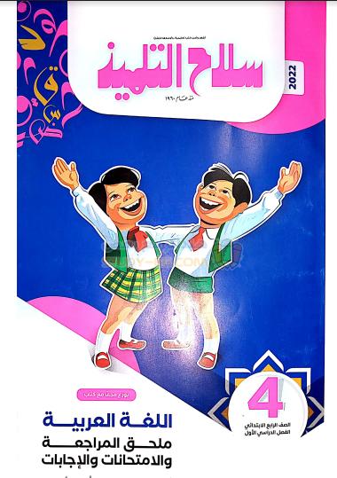 ملحق امتحانات واجابات كتاب سلاح التلميذ لغة عربية للصف الرابع الابتدائي الترم الاول المنهج الجديد 2022 pdf