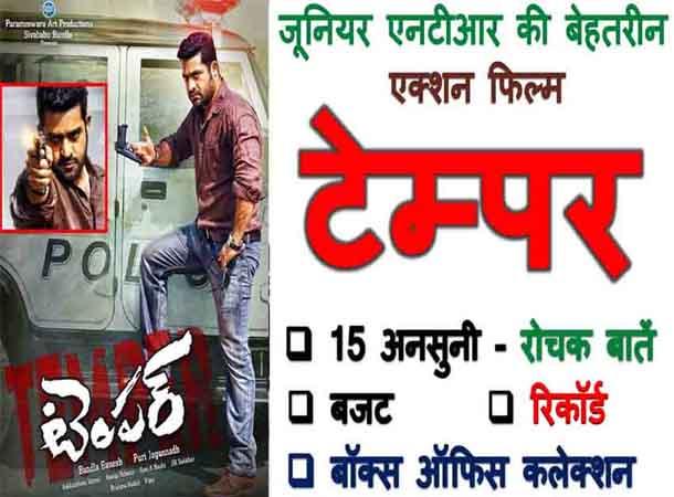 Temper Movie Unknown Facts In Hindi: टेम्पर फिल्म से जुड़ी 15 अनसुनी और रोचक बातें