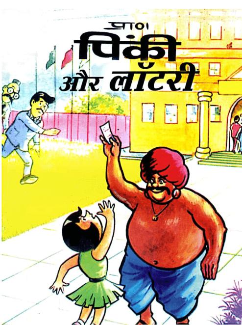 पिंकी और लाटरी पीडीऍफ़ कॉमिक्स इन हिंदी  | Pinki Aur Lottery PDF Comics In Hindi Free Download