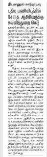 இடமாறுதல் கலந்தாய்வில் பெற்ற புதிய இடத்தில் சேராத ஆசிரியருக்கு கெடு