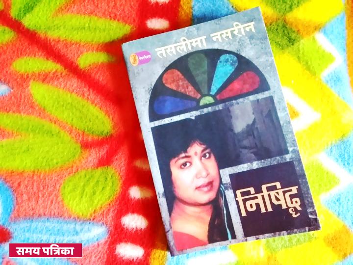 taslima-nasreen-vani-prakashan-nishidh