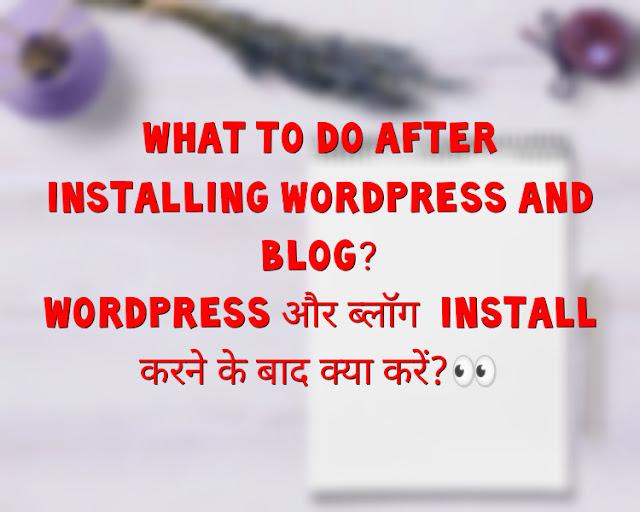 blogging-where-to-start-ब्लॉगिंग-कहाँ-से-शुरू-करें-2020