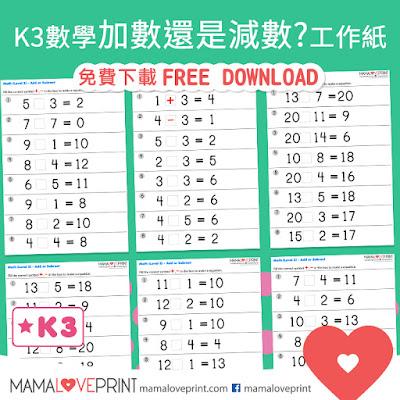 Mama Love Print 自製工作紙 K3  - 加數還是減數? Add or Subtract Kindergarten Math Worksheet Free Download