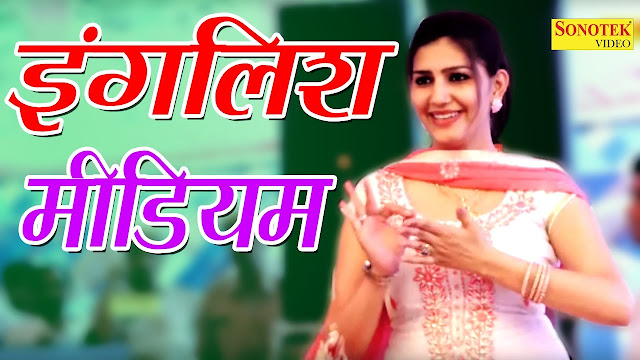 ENGLISH MEDIUM LYRICS SAPNA CHOUDHARY DANCE