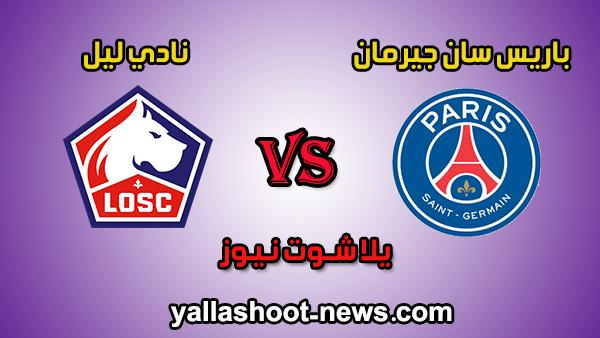 مشاهدة مباراة نادي باريس سان جيرمان وليل بث مباشر اليوم 26-1-2020 الدوري الفرنسي