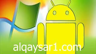 ما هو محاكي Android