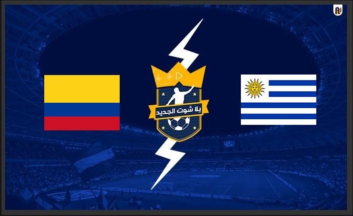 مشاهدة مباراة اوروجواي وكولومبيا