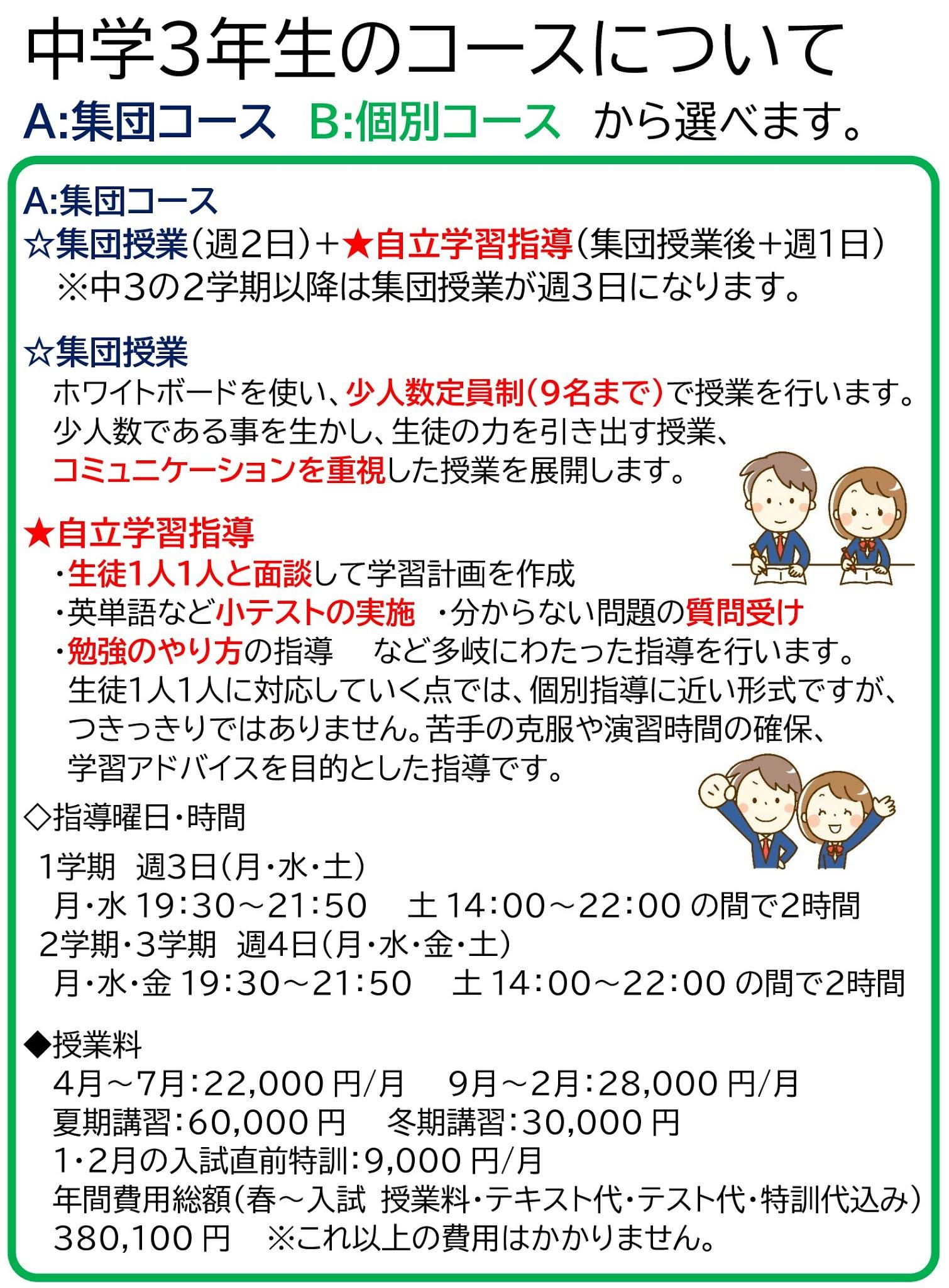中学3年生 集団コース説明