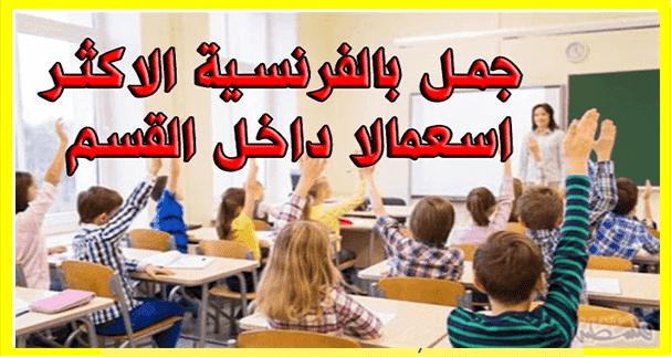 أزيد من 40 جمل بالفرنسية الاكثر اسعمالا داخل القسم