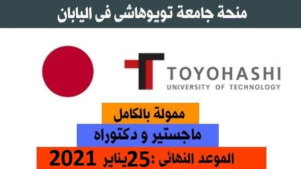 منحة جامعة تويوهاشي في اليابان 2021 | ممول بالكامل