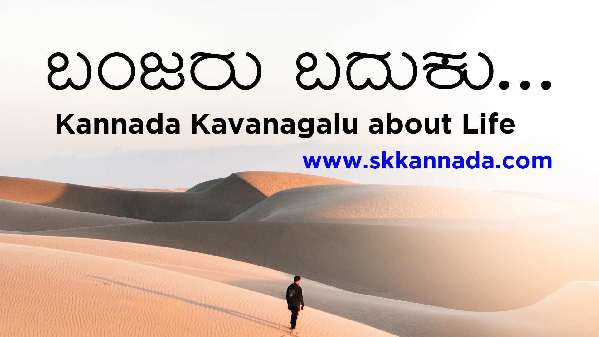 ಬಂಜರು ಬದುಕು - Kannada Kavanagalu about life