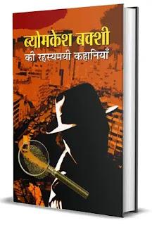 byomkesh bakshi ki rahasyamayi kahaniyan hindi by sardendu bandyopadhyay,crime thriller novels in hindi,mystery thriller novels in hindi,suspense thriller novels in hindi,detective spy novels in hindi