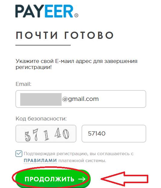 Регистрация Payeer2