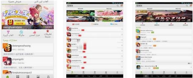 افضل متجر صيني لتطبيقات والالعاب الاندرويد