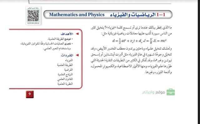 حل درس الرياضيات والفيزياء للصف الاول ثانوي