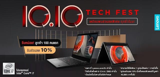 Lenovo จัดแคมเปญฉลองวันที่ 10 เดือน 10 มอบส่วนลดพิเศษทุกชั่วโมง สูงสุด 36% พร้อมแจกโค้ดส่วนลดออนท็อปอีก สูงสุด 12%