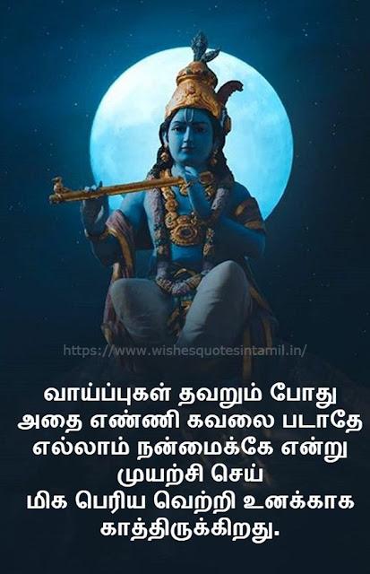 Krishna Quotes In Tamil