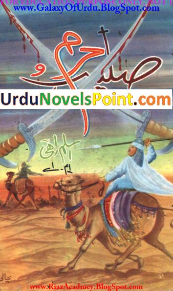 Saleeb o Haram By Aslam Rahi M.A