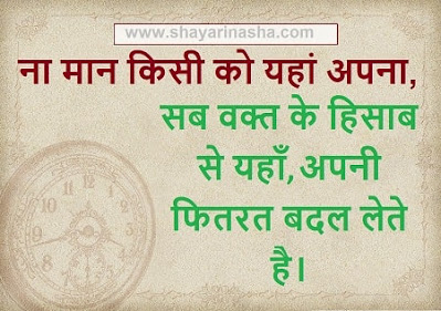 Attitude Quotes in Hindi with images